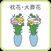 枕花・火葬花