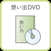 想い出DVD
