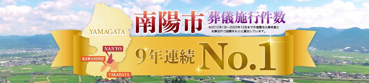南陽市葬儀施工件数連続No.1