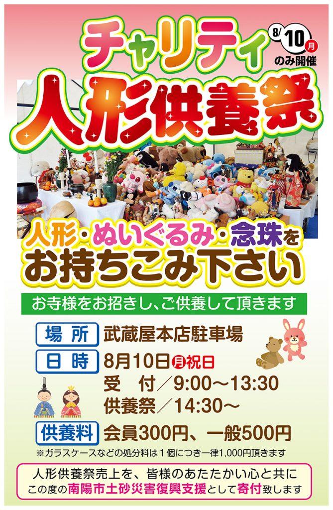 チャリティ人形供養祭