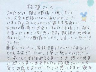 南陽市S様からのお手紙