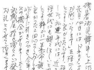 匿名の方からのお手紙